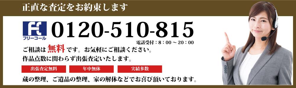 滋賀で骨董品お電話でのお申し込みはこちらから