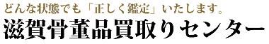 滋賀県の骨董品を高額買取り査定「滋賀骨董品買取りセンター」